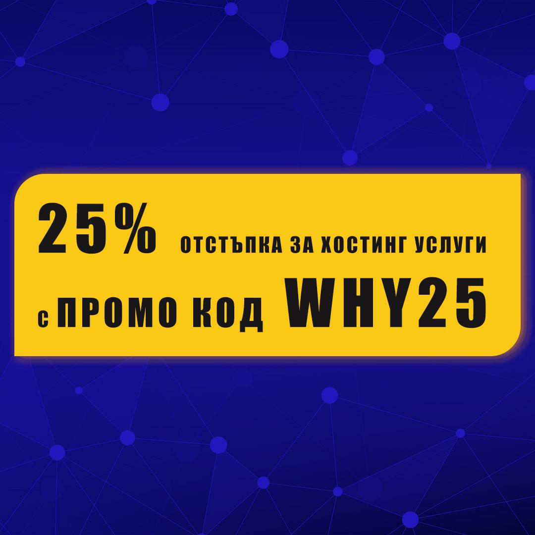 Промо код за хостинг 25% отстъпка